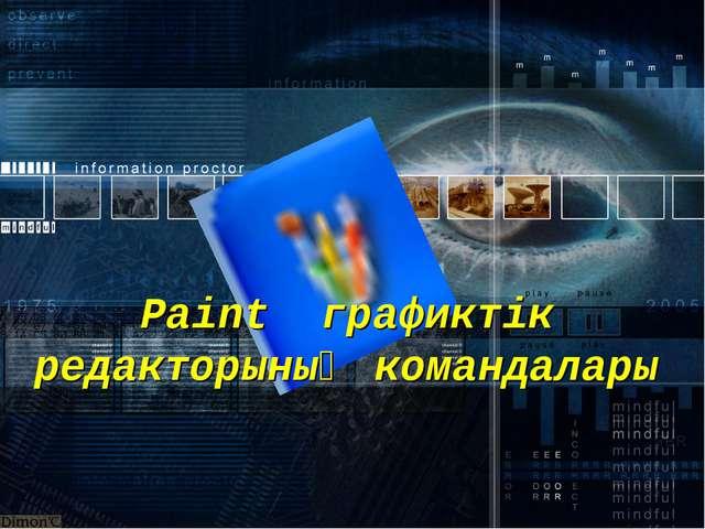 Paint графиктік редакторының командалары