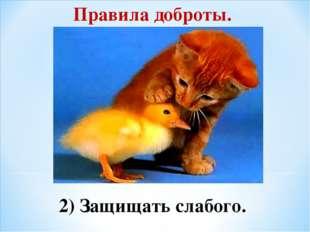 Правила доброты. 2) Защищать слабого.