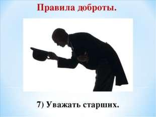 Правила доброты. 7) Уважать старших.