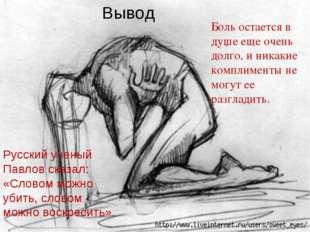 Боль остается в душе еще очень долго, и никакие комплименты не могут ее разгл