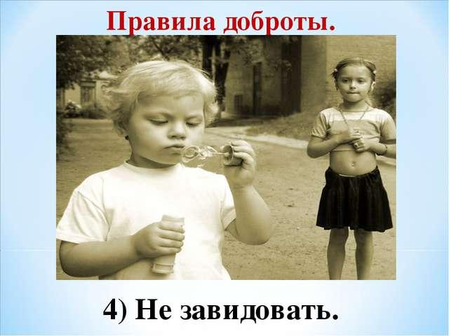 Правила доброты. 4) Не завидовать.