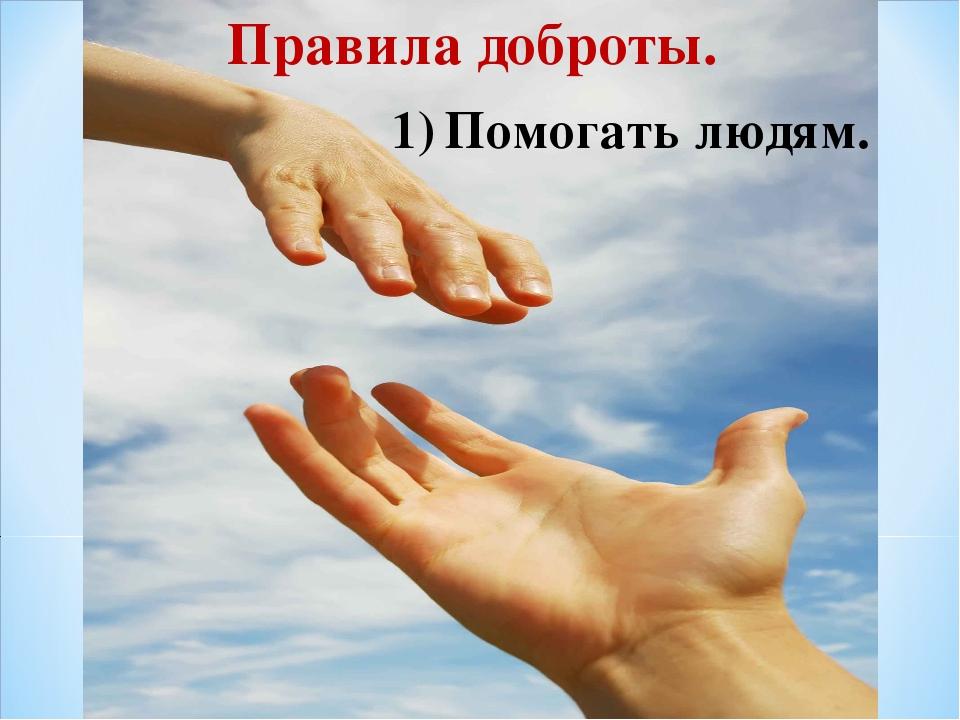 Правила доброты. Помогать людям.