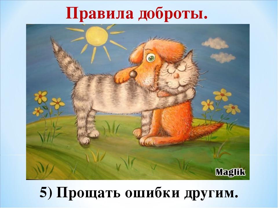 Правила доброты. 5) Прощать ошибки другим.