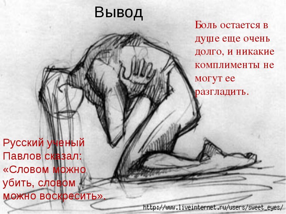 Боль остается в душе еще очень долго, и никакие комплименты не могут ее разгл...