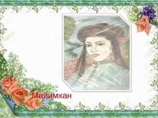 Майимхан