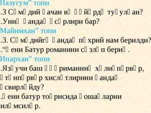"""Назугум"" топи З Сәмәдий қачан вә қәйәрдә туғулған? Униң қандақ әсәрлири бар?"