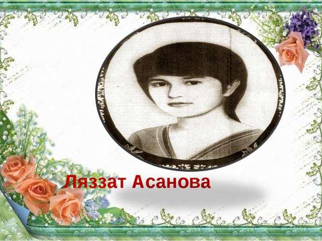 Ляззат Асанова