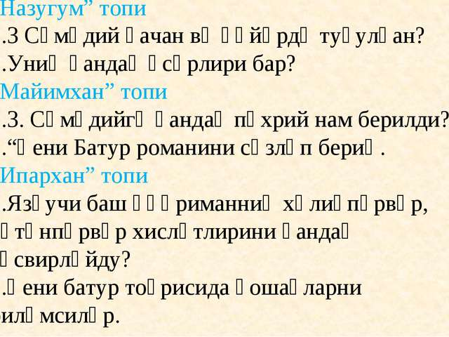 """Назугум"" топи З Сәмәдий қачан вә қәйәрдә туғулған? Униң қандақ әсәрлири бар?..."