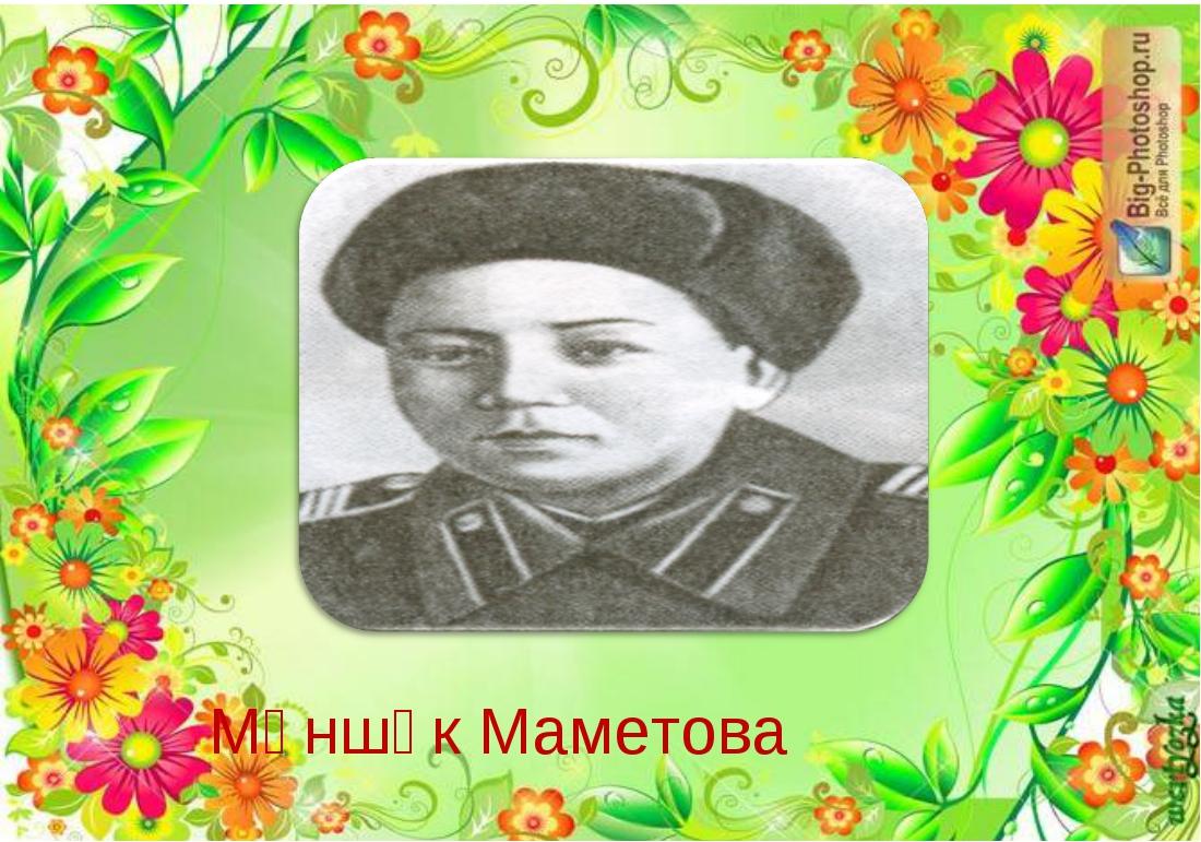 Мәншүк Маметова
