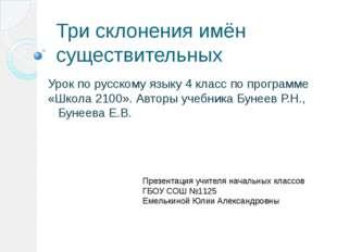 Три склонения имён существительных Урок по русскому языку 4 класс по программ