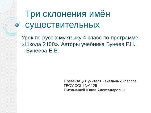 Три склонения имён существительных Урок по русскому языку 4 класс по программ...
