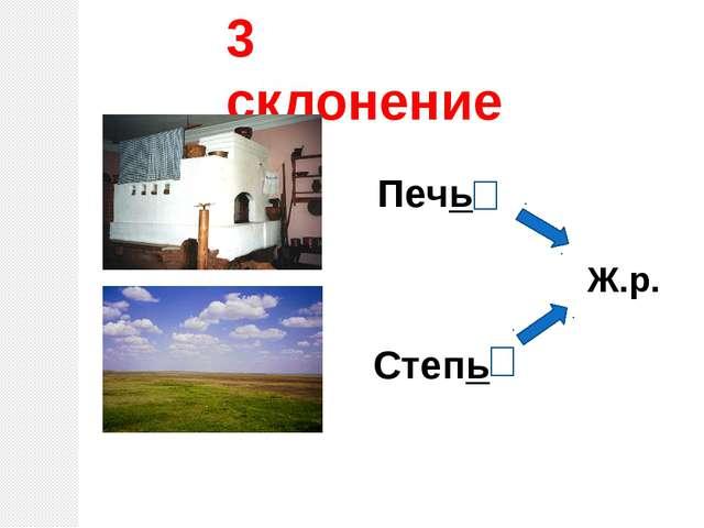3 склонение Печь Степь Ж.р.