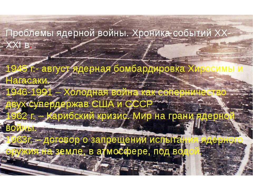 Проблемы ядерной войны. Хроника событий XX-XXI в. 1945 г.- август ядерная бом...