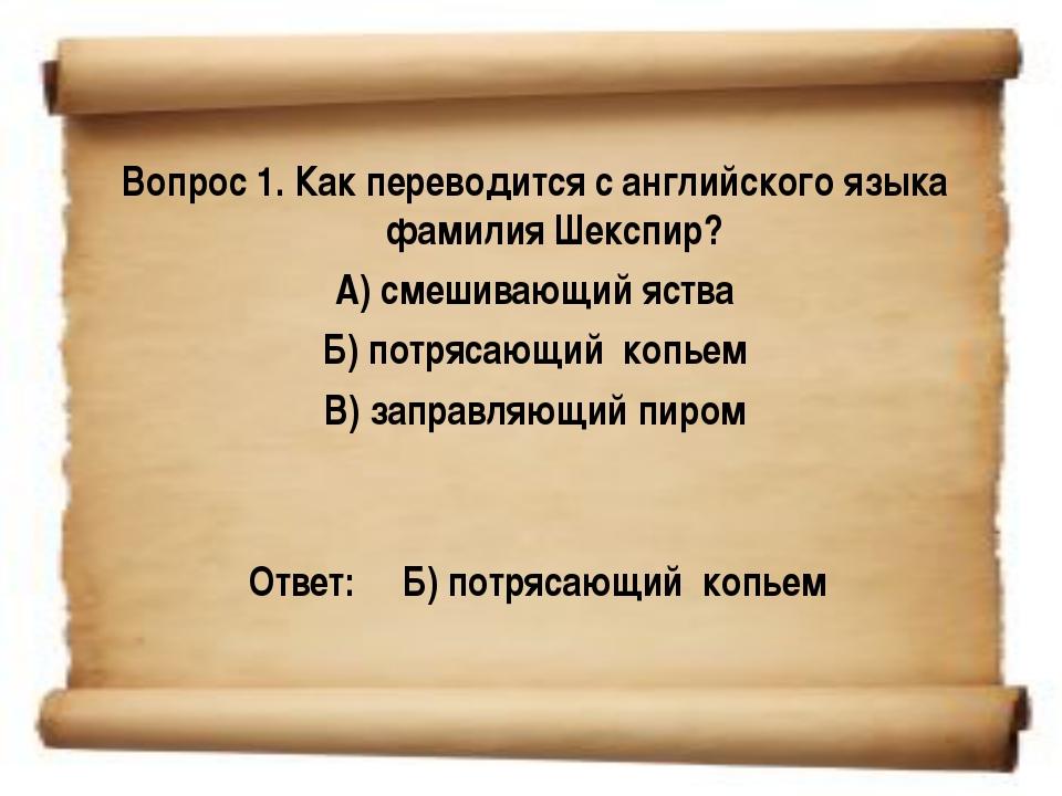 Вопрос 1. Как переводится с английского языка фамилия Шекспир? А) смешивающи...