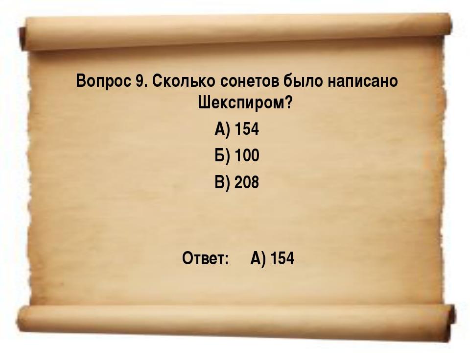 Вопрос 9. Сколько сонетов было написано Шекспиром? А) 154 Б) 100 В) 208 Отве...