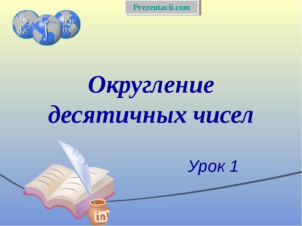 Округление десятичных чисел Урок 1 Prezentacii.com