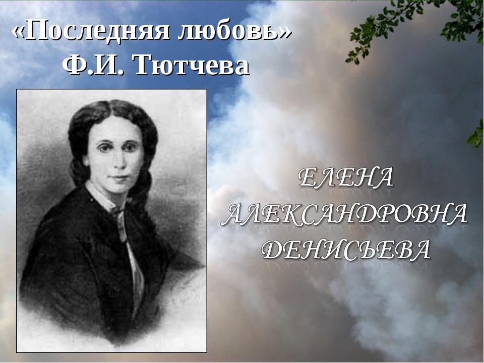 «Последняя любовь» Ф.И. Тютчева