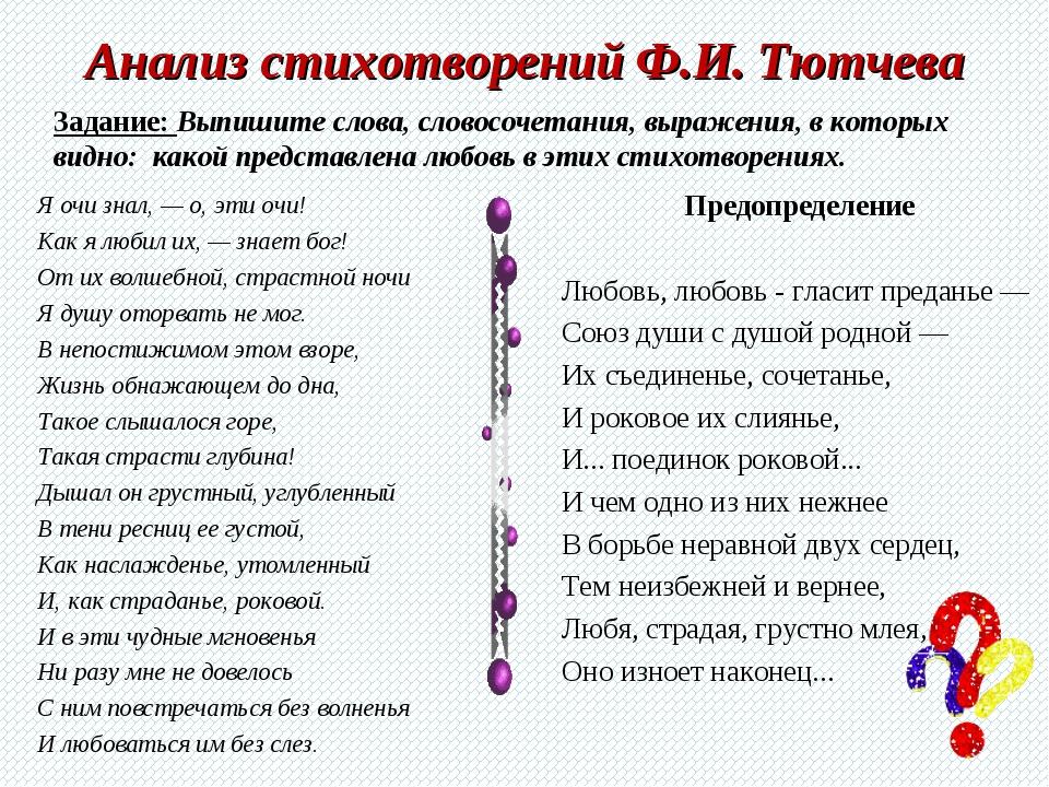 Анализ стихотворений Ф.И. Тютчева Яочизнал, —о,этиочи! Как я любил их, —...