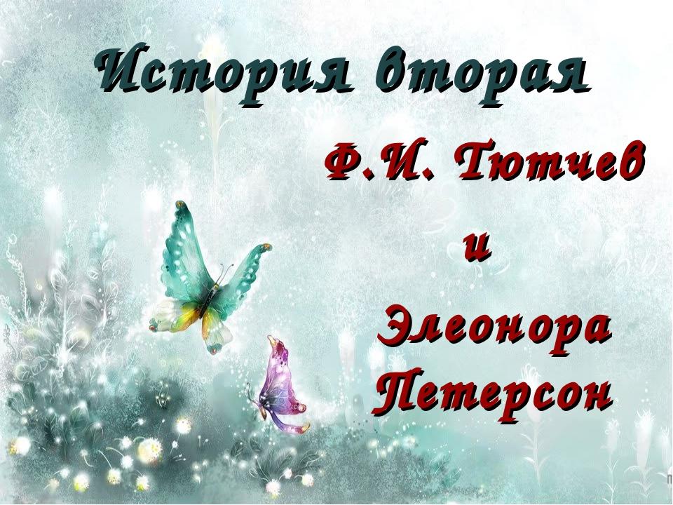 История вторая Ф.И. Тютчев и Элеонора Петерсон