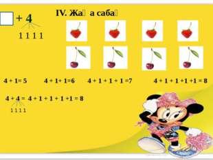 + 4 1 1 1 1 4 + 1= 5 4 + 1+ 1=6 4 + 1 + 1 + 1 =7 4 + 1 + 1 +1 +1 = 8 4 + 4 =