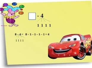 - 4 1 1 1 1 8 – 4 = 1 1 1 1 8 – 1 – 1 – 1 – 1 = 4