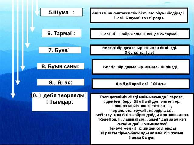 5.Шумақ: Аяқталған синтаксистік біртұтас ойды білдіреді. Өлең 6 шумақтан тұра...
