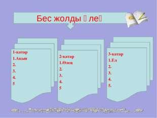 Бес жолды өлең 1-қатар Ақын 2. 3. 4. 5 2-қатар Өлең 2. 3. 4. 5 3-қатар 1.Ел 2