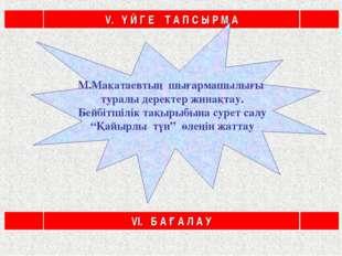 V. Ү Й Г Е Т А П С Ы Р М А М.Мақатаевтың шығармашылығы туралы деректер жинақт