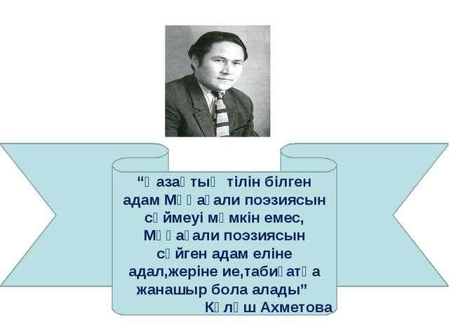 """""""Қазақтың тілін білген адам Мұқағали поэзиясын сүймеуі мүмкін емес, Мұқағали..."""