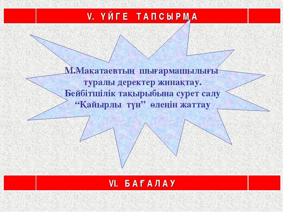 V. Ү Й Г Е Т А П С Ы Р М А М.Мақатаевтың шығармашылығы туралы деректер жинақт...
