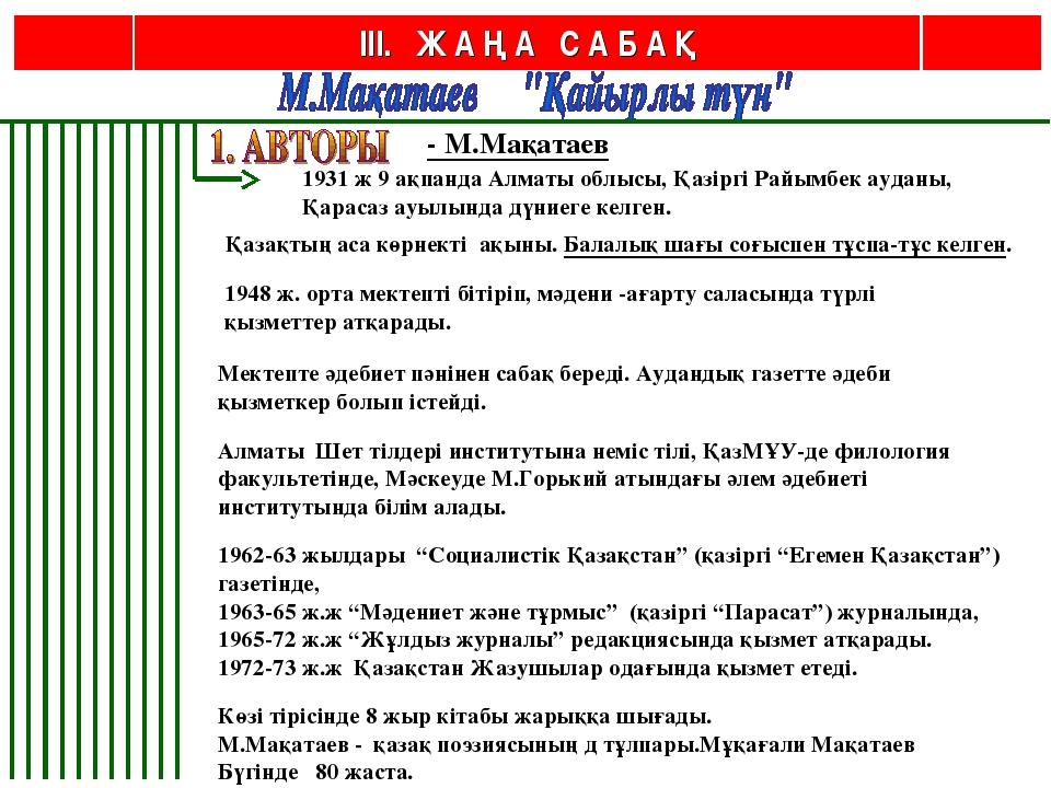 ІІІ. Ж А Ң А С А Б А Қ - М.Мақатаев 1931 ж 9 ақпанда Алматы облысы, Қазіргі Р...