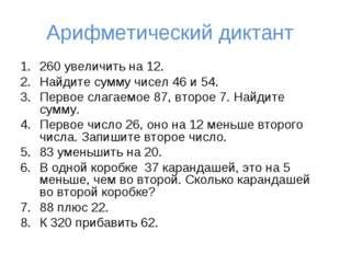 Арифметический диктант 260 увеличить на 12. Найдите сумму чисел 46 и 54. Перв