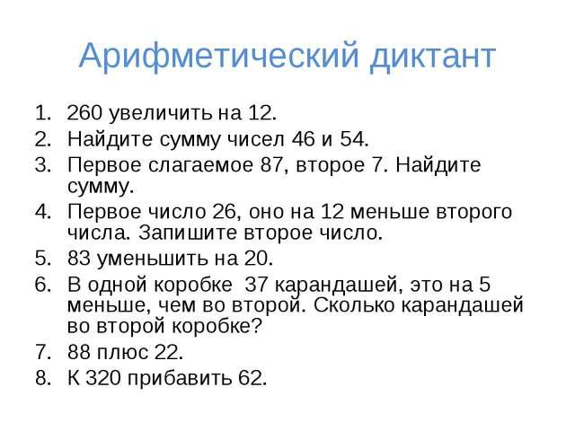 Арифметический диктант 260 увеличить на 12. Найдите сумму чисел 46 и 54. Перв...
