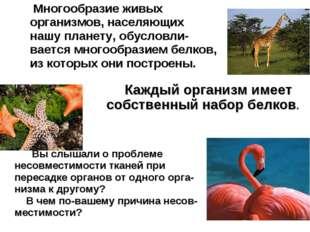Многообразие живых организмов, населяющих нашу планету, обусловли- вается мн