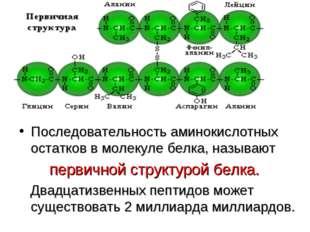 Последовательность аминокислотных остатков в молекуле белка, называют первичн