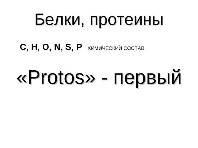 Белки, протеины «Protos» - первый C, H, O, N, S, P ХИМИЧЕСКИЙ СОСТАВ