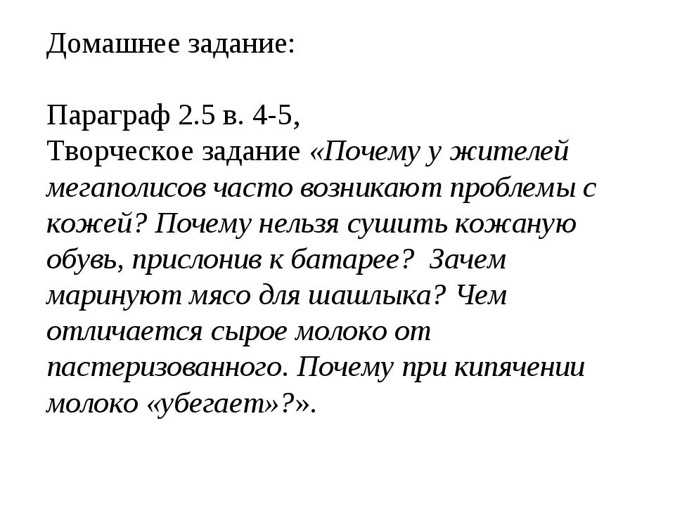 Домашнее задание: Параграф 2.5 в. 4-5, Творческое задание «Почему у жителей м...