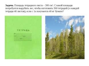 Задача. Площадь тетрадного листа – 300 см2. С какой площади потребуется выруб