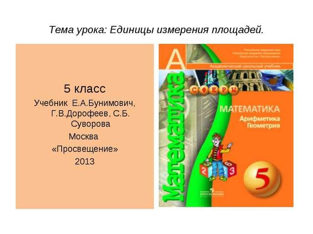 Тема урока: Единицы измерения площадей. 5 класс Учебник Е.А.Бунимович, Г.В.До...