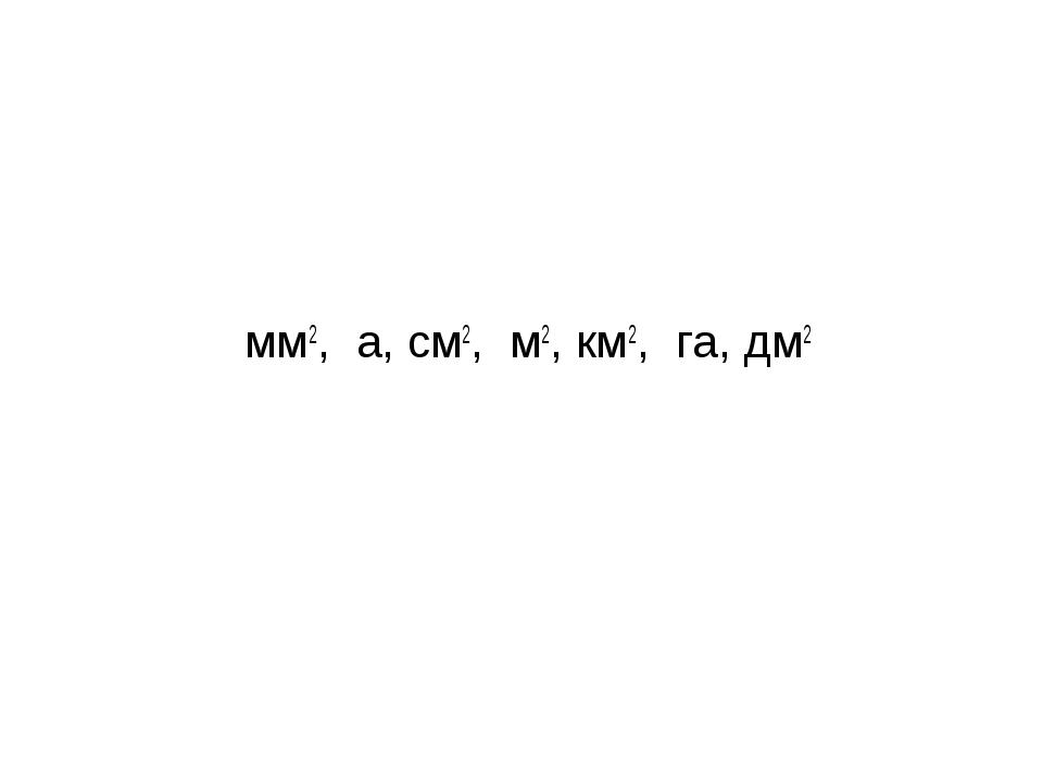 мм2, а, см2, м2, км2, га, дм2
