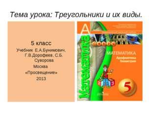 Тема урока: Треугольники и их виды. 5 класс Учебник Е.А.Бунимович, Г.В.Дорофе
