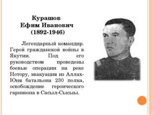 Курашов Ефим Иванович (1892-1946) Легендарный командир. Герой гражданской вой