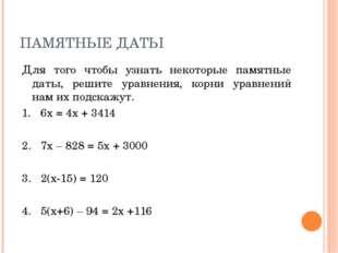 ПАМЯТНЫЕ ДАТЫ Для того чтобы узнать некоторые памятные даты, решите уравнения