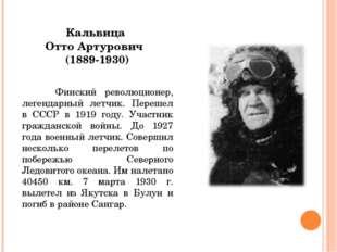 Кальвица Отто Артурович (1889-1930) Финский революционер, легендарный летчик.