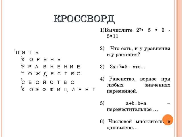 КРОССВОРД 1)Вычислите 2²• 5 • 3 - 5•11 2) Что есть, и у уравнения и у растени...