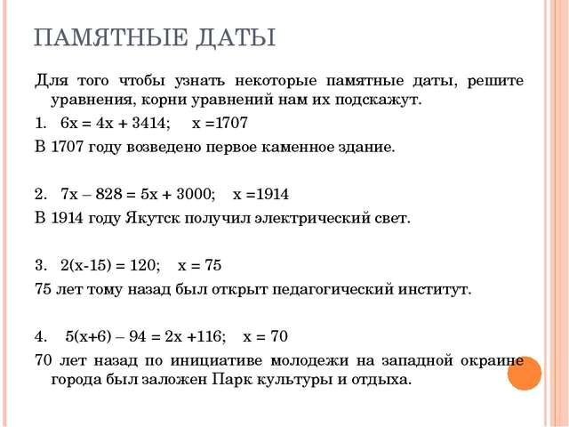 ПАМЯТНЫЕ ДАТЫ Для того чтобы узнать некоторые памятные даты, решите уравнения...