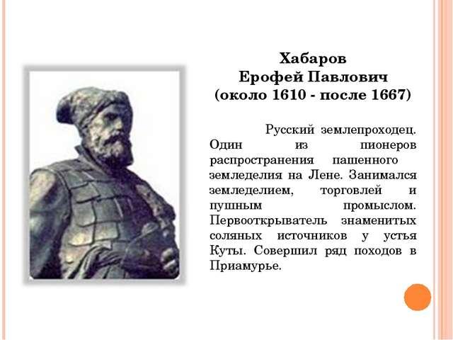 Хабаров Ерофей Павлович (около 1610 - после 1667) Русский землепроходец. Один...