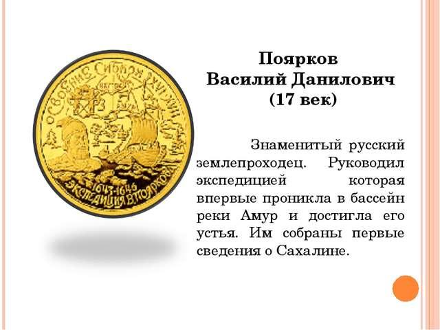Поярков Василий Данилович (17 век) Знаменитый русский землепроходец. Руководи...