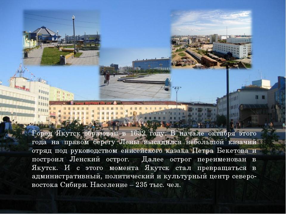 ГОРОД ЯКУТСК Город Якутск образован в 1632 году. В начале октября этого года...