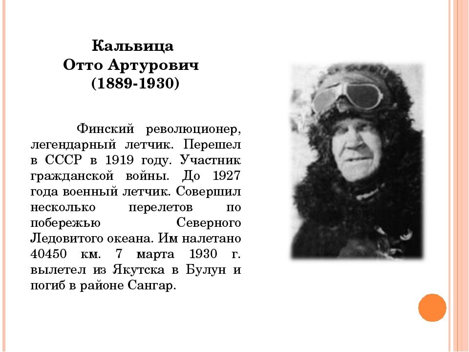 Кальвица Отто Артурович (1889-1930) Финский революционер, легендарный летчик....